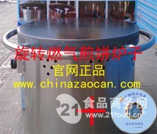 带转盘的煎饼机--上海小康厨房设备公司