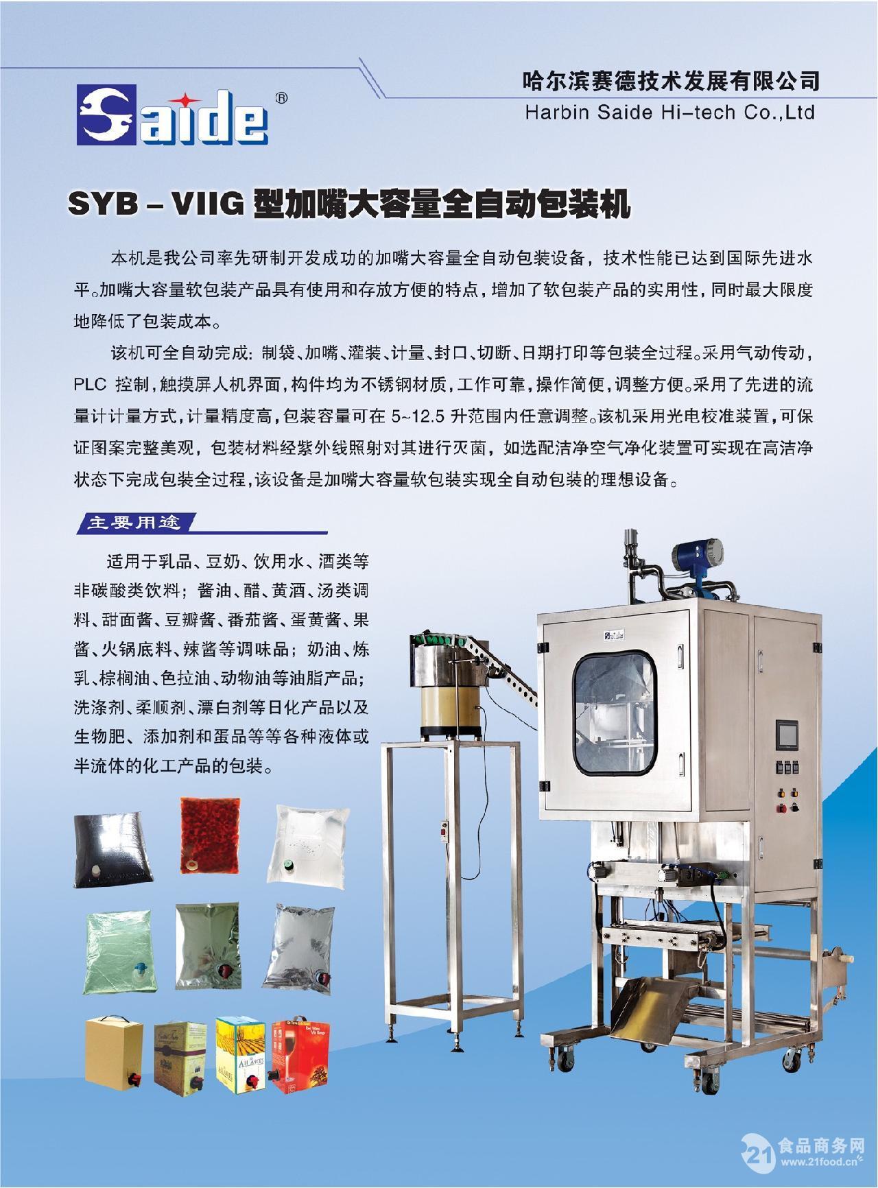 SYB-VIIG型加龙头全自动大袋包装机
