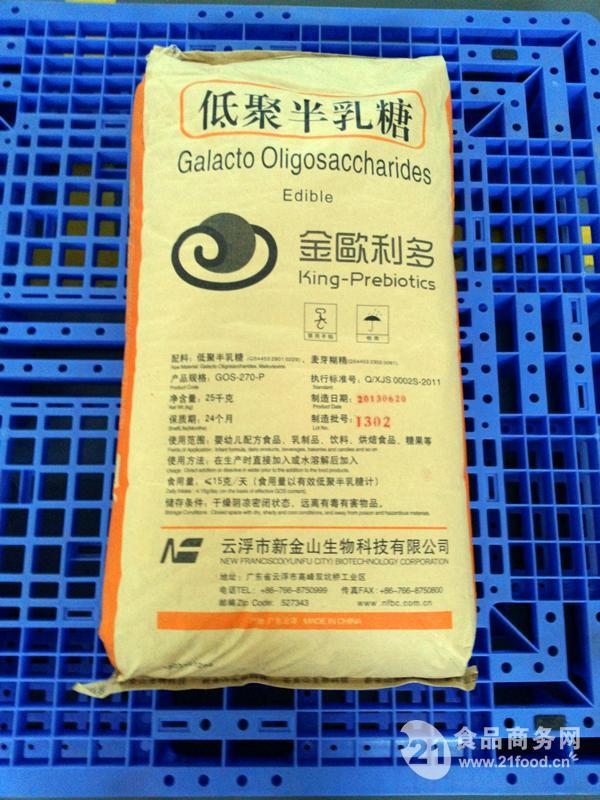 低聚半乳糖粉  GOS-270-P