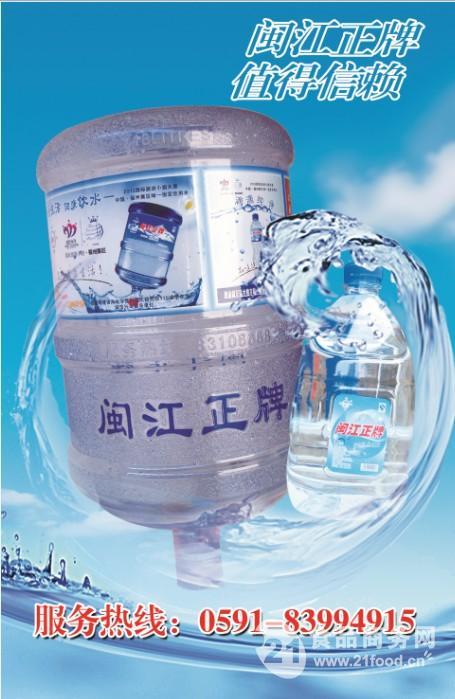 福州闽江正牌桶装水有限公司-产品展示