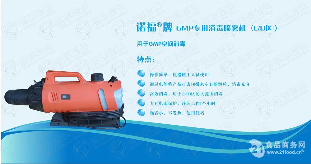 食品厂消毒专用喷雾机