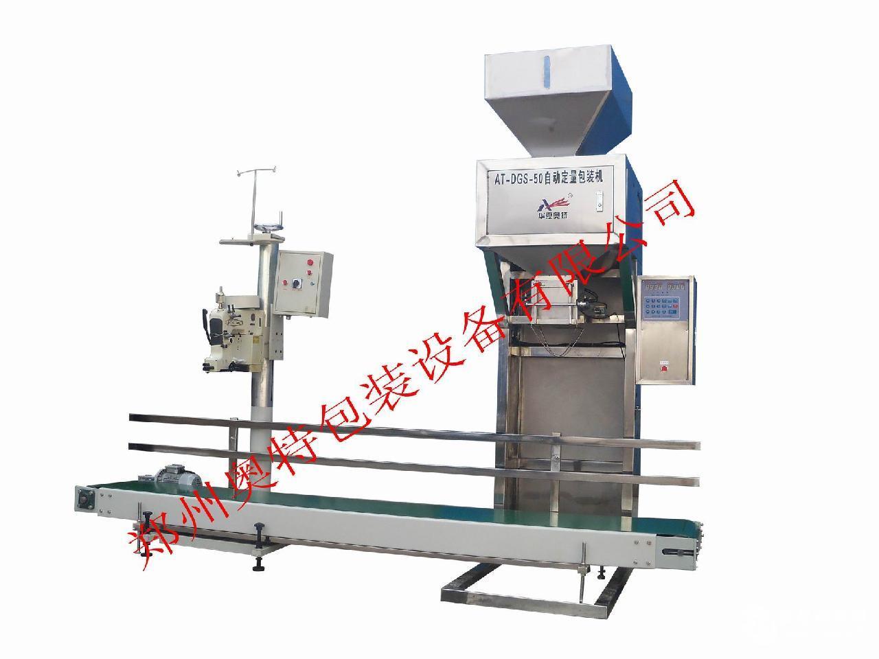 现货销售 AT-DGS-50KC电子包装秤 颗粒包装