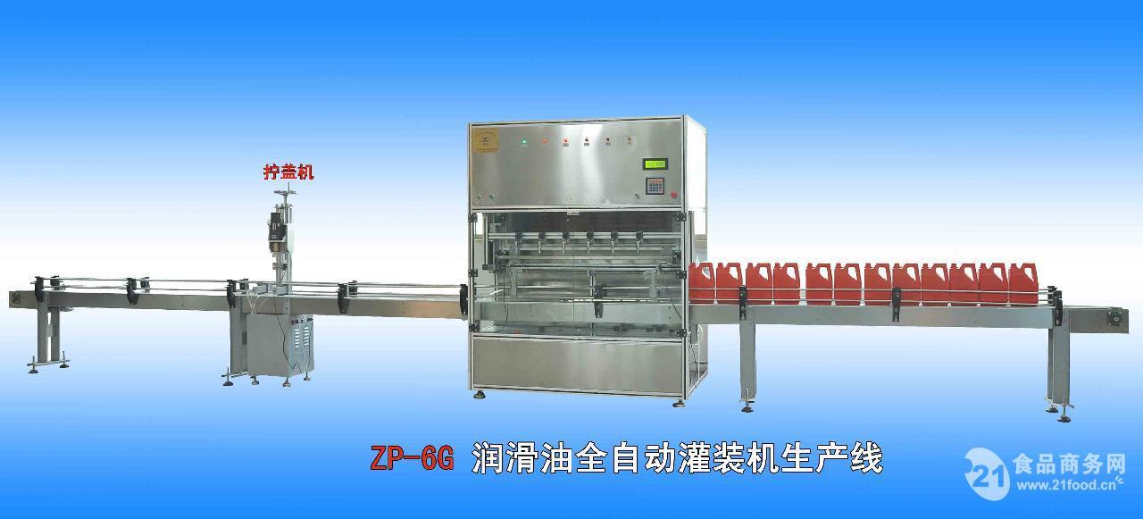 高精度润滑油全自动灌装机生产线