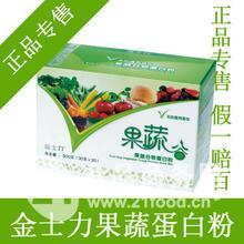 金士力佳友果蔬谷物蛋白粉官方网站价格正品