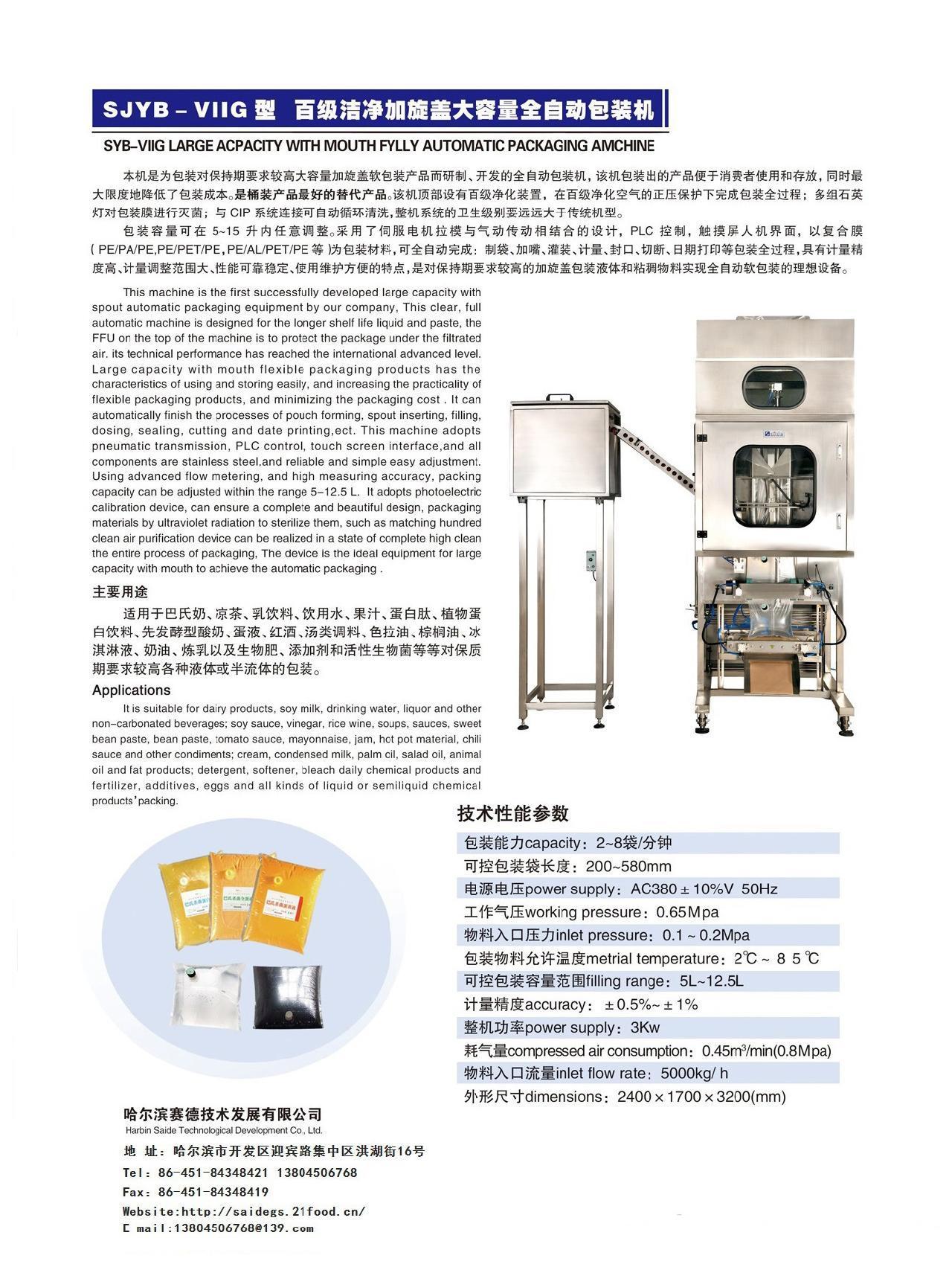 SJYB-VIIG型百级洁净加盖大容量蛋液包装机