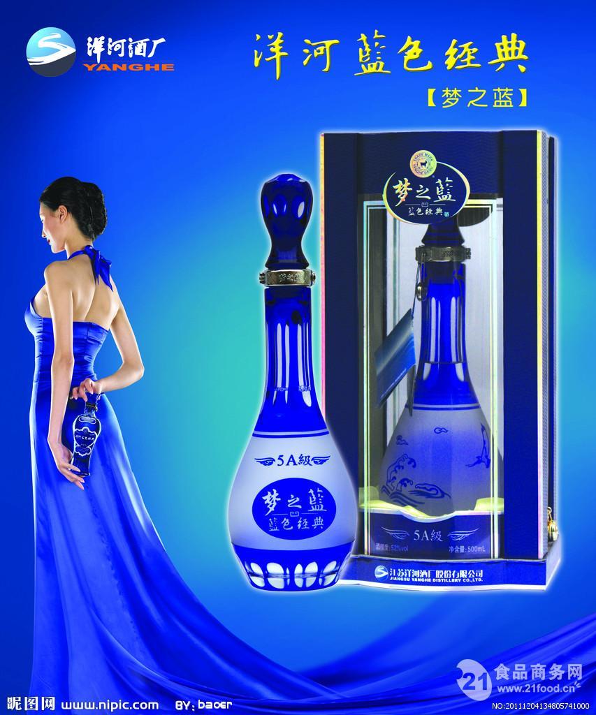 梦之蓝洋河酒