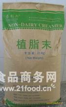 植脂末/鲜奶精价格