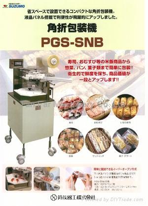 suzumo 寿司包装机