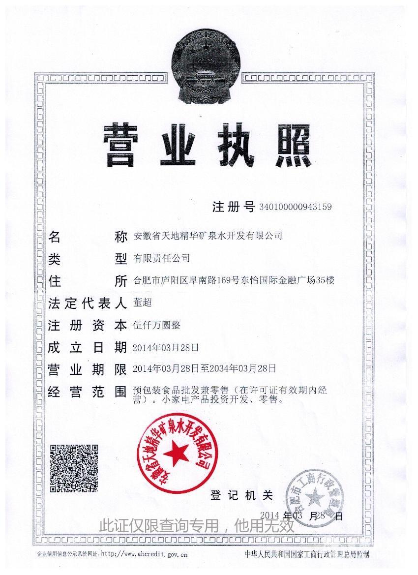 安徽省天地精华矿泉水开发有限公司