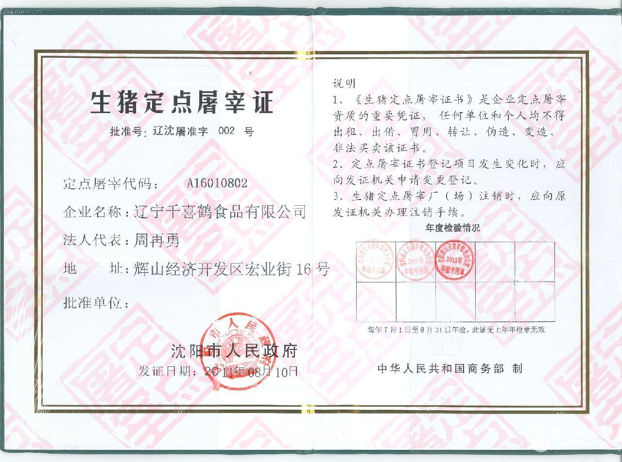 辽宁千喜鹤食品有限公司