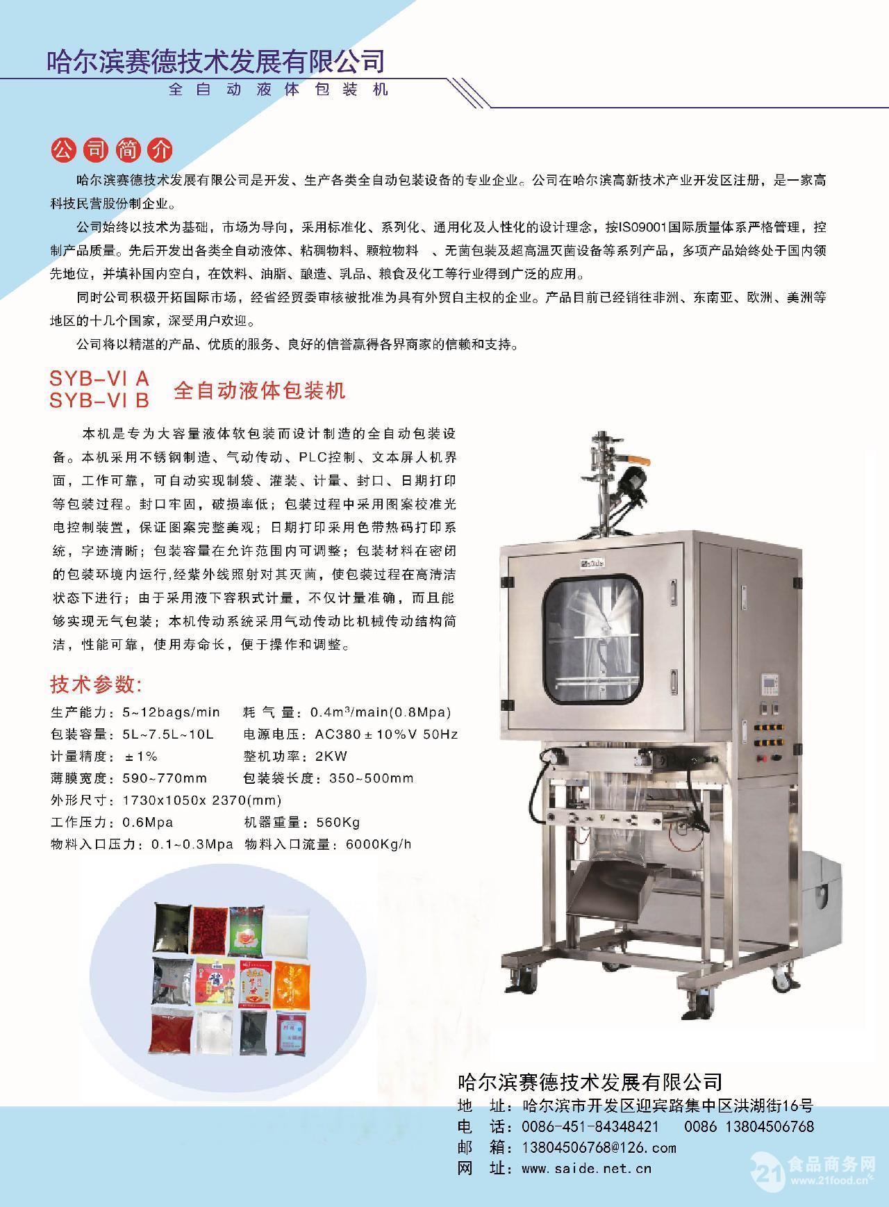 SYB-VIB型牛油、羊油、动物油大容量包装机