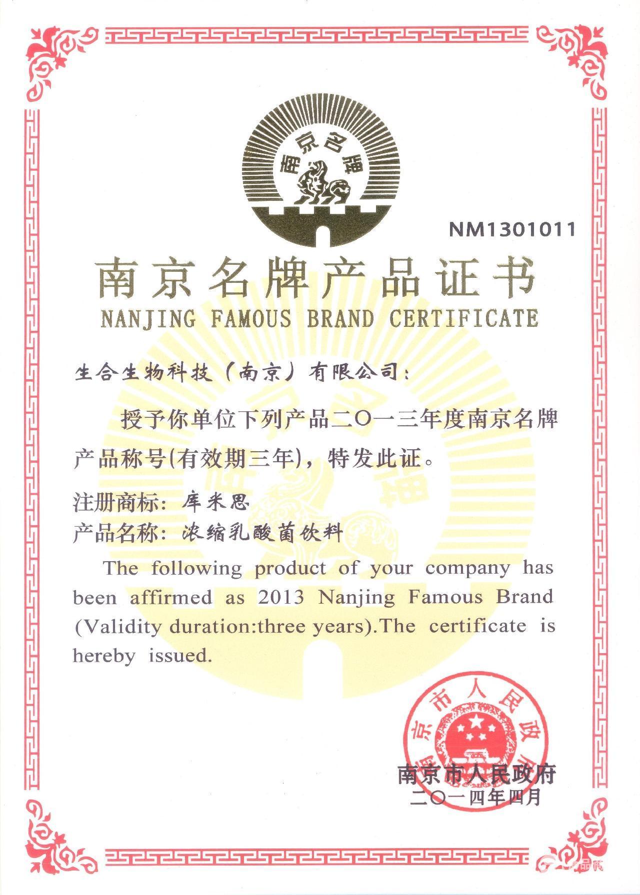 南京市名牌产品证书