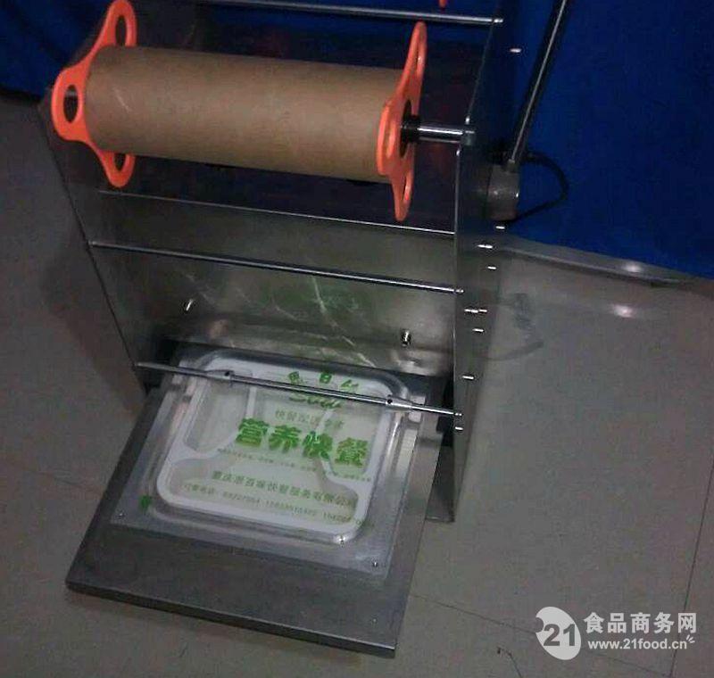 哈哈镜熟食盒快餐盒压膜机
