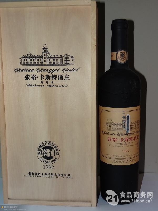 张裕卡斯特酒庄1992珍藏级蛇龙珠全国招商