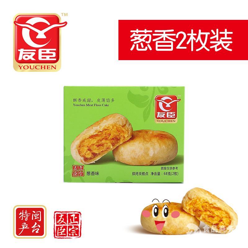 友臣肉松饼68g(葱香味)