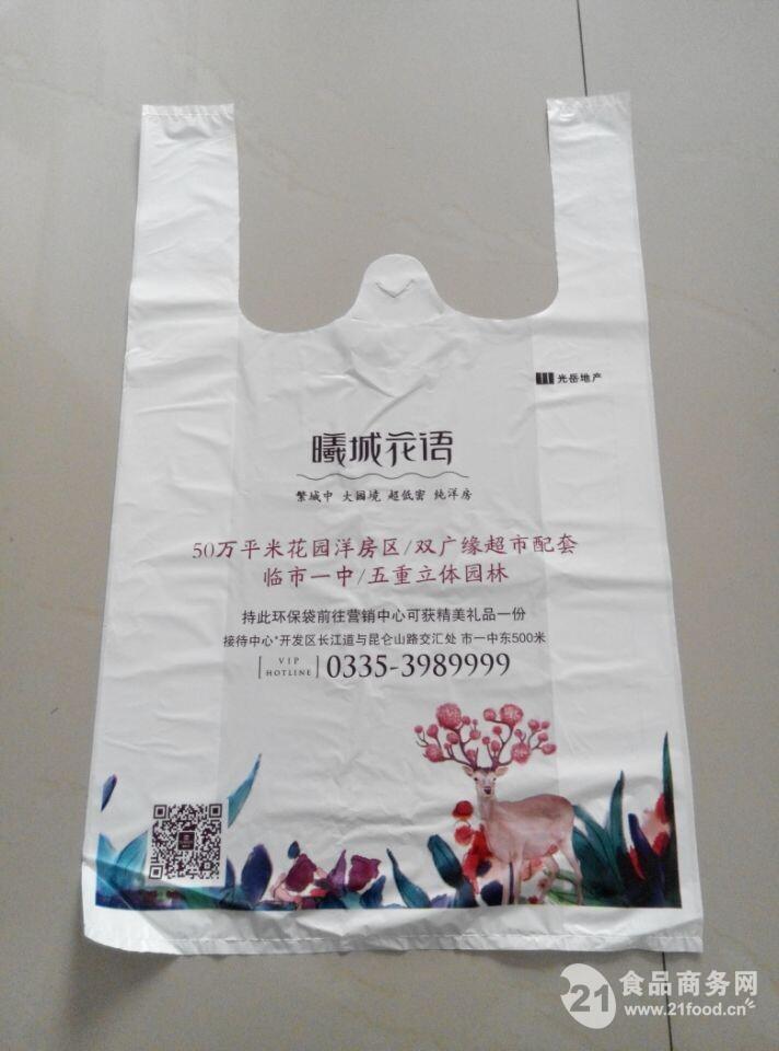 食品塑料袋超市购物袋