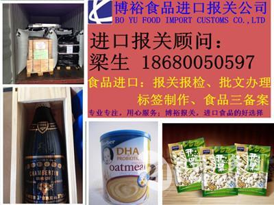 代理广州水果麦片进口报关服务公司