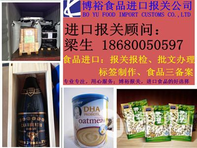 广州奶茶粉进口报关价格费用流程大曝光