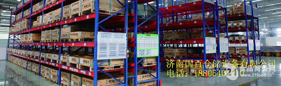 大型仓库货架批发价格@济南 国百 储运设备-食品商务网