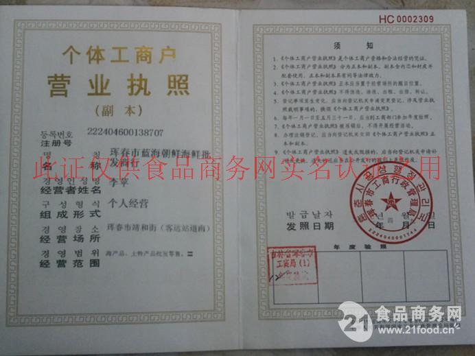 珲春市蓝海朝鲜海鲜批发商行