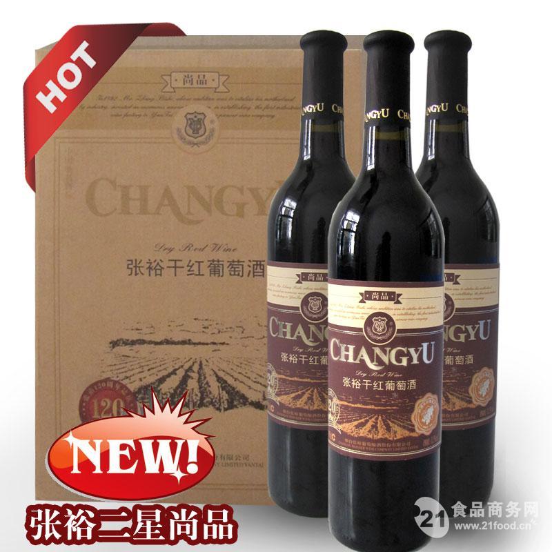 2013年新品张裕二星尚品干红葡萄酒