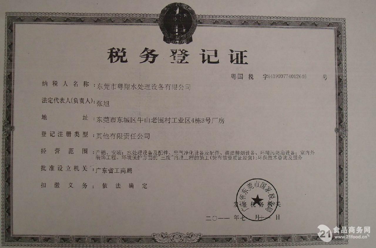 东莞市粤翔水处理设备有限公司