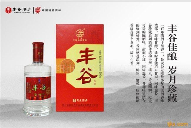 绵阳丰谷酒业-99特酿白酒