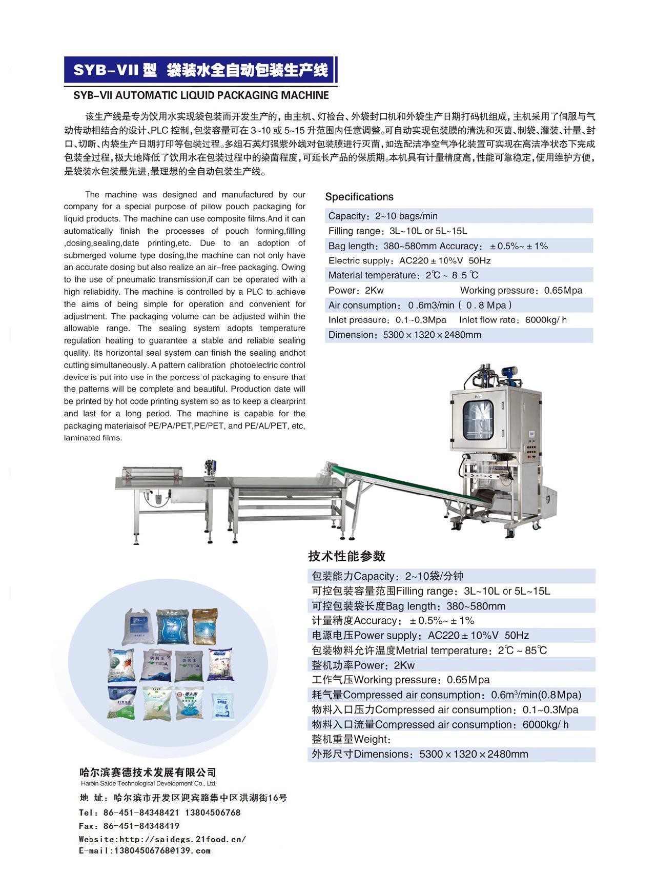 SYB-VII型袋装水全自动包装机