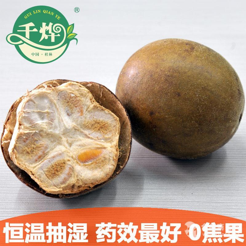 桂林恒温抽湿罗汉果特级大果 广西永福特产