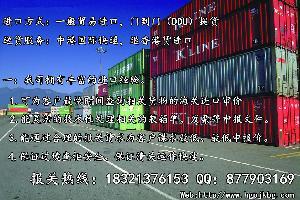 上海代理进口糖果报关公司/广州东莞深圳