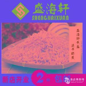 盛海轩无添加*淡干烤虾皮