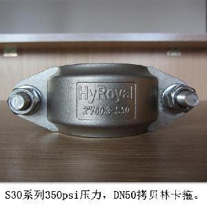 拷贝林不锈钢接头DN20-DN300
