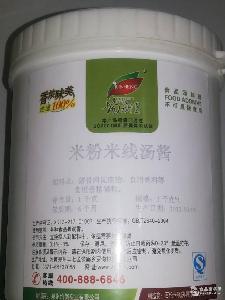 米粉米線湯料醬