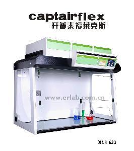 净气型通风柜 XLS 633
