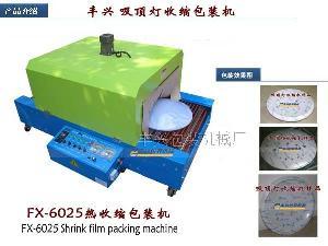 中山丰兴收缩膜机 中山热收缩膜包装机