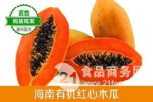 新鲜有机木瓜