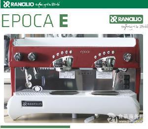Rancilio兰奇里奧商用咖啡机