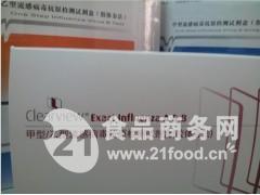 甲型流感快速检测试剂盒(禽流感)