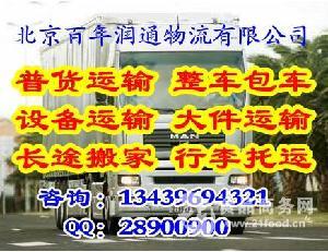 北京到晋中配货站