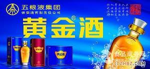 五粮液集团黄金酒礼盒