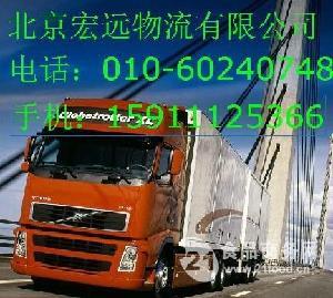 专线运输)北京到枣庄物流公司