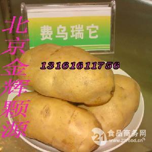 早熟高产马铃薯