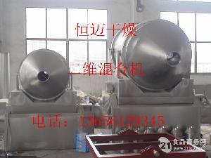 食品专用1000升二维混合机  恒迈专业生产