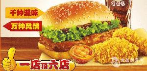 焦作汉堡加盟店