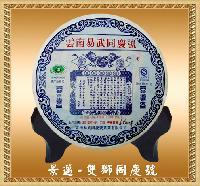 双狮易武同庆号景迈千年老树古茶