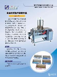 SZH-II型八连杯酸奶纸托折盒机