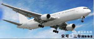 空运进出口国际货运为您服务