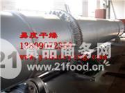 工艺精湛的硝酸钡滚筒刮板干燥机