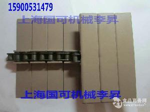 963扣式输送链板