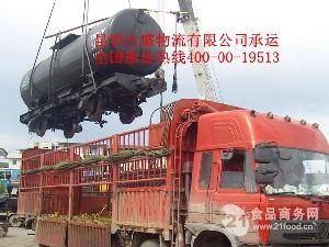 昆明食品机械托运、机械设备运输
